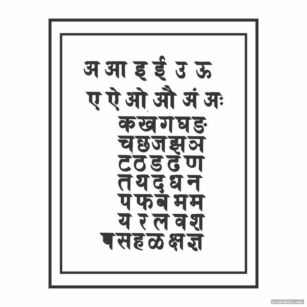 artistic hindi alphabet chart printable