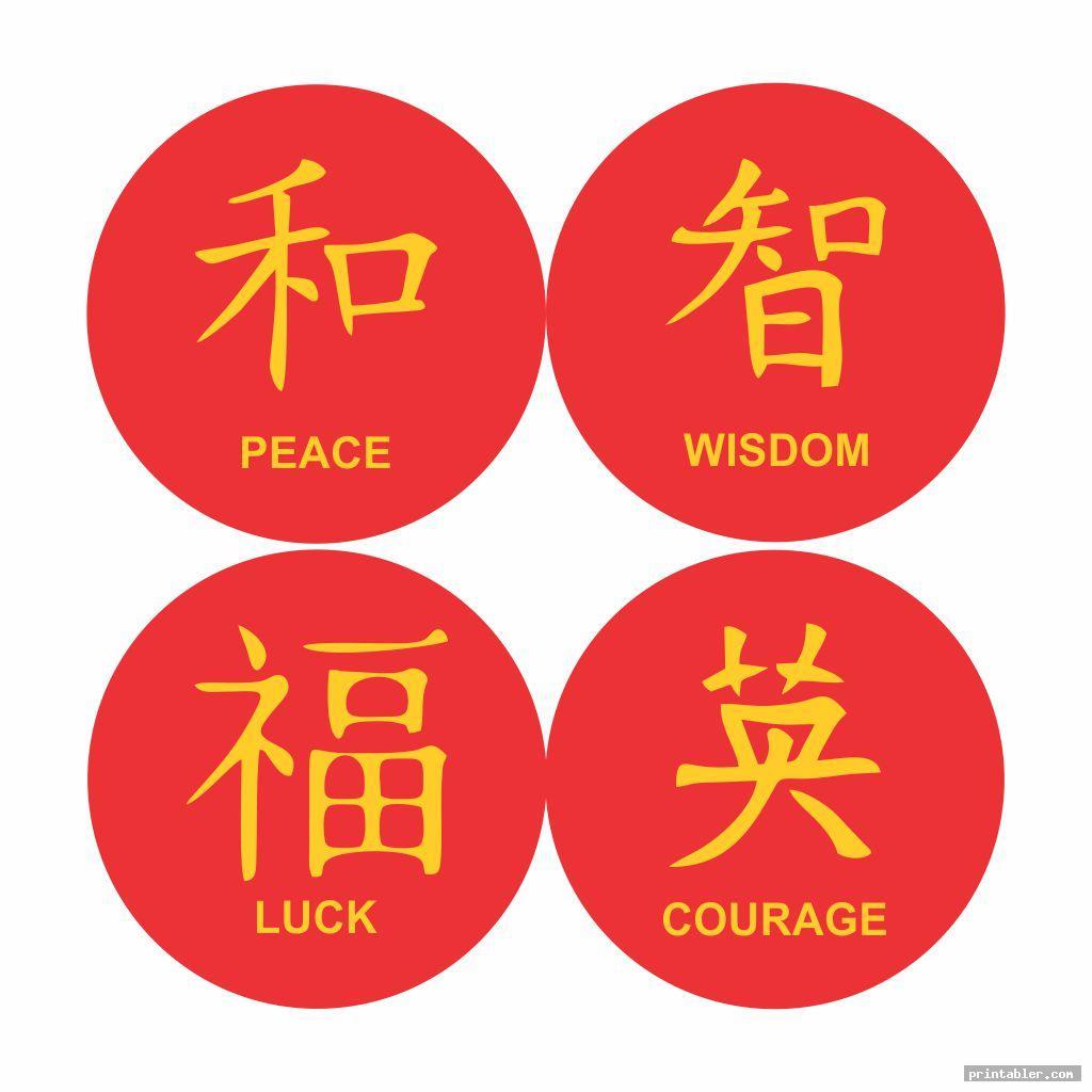 Printable Chinese Symbols